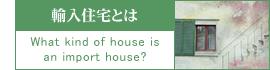 輸入住宅とは